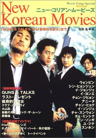 ニュー・コリアン・ムービーズ―『GUNS&TALKS』から『猟奇的な彼女』まで (Movie gong special)