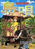 沖縄三線で弾く 島唄 弾き語りベスト20 Vol.3