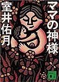 ママの神様 (講談社文庫)