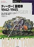 ティーガーI重戦車1942‐1945 (オスプレイ・ミリタリー・シリーズ―世界の戦車イラストレイテッド)
