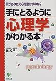 「手にとるように心理学がわかる本」渋谷 昌三