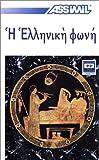 echange, troc Assimil Collection Sans Peine - Le Grec ancien (coffret 4 cassettes)