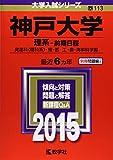 神戸大学(理系-前期日程) (2015年版大学入試シリーズ)