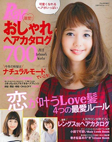 Ray特別編集 溺愛!  おしゃれヘアカタログ700 (主婦の友生活シリーズ)