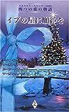イブの星に願いを―クリスマス・ストーリー2005 四つの愛の物語 (クリスマス・ストーリー―四つの愛の物語 (2005))