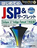 はじめてのJSP&サーブレット Eclipse 3.7 Indigo+Tomcat 7対応版 (TECHNICAL MASTER 67)