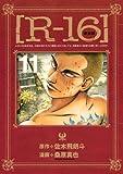 新装版[R-16](11) (ヤンマガKCスペシャル)