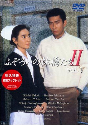 ふぞろいの林檎たちII 1 [DVD]