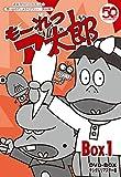 連載開始50周年記念想い出のアニメライブラリー 第64集 もーれつア太郎 DVD-B...[DVD]