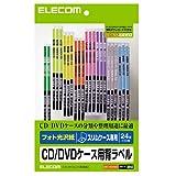 ELECOM フォト光沢 CD/DVDケース用背ラベルA5 240枚 EDT-KCDSE1