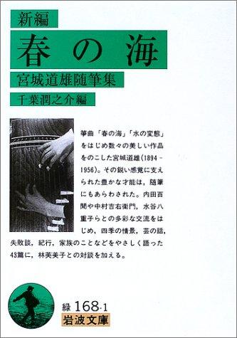 新編 春の海—宮城道雄随筆集 (岩波文庫) -