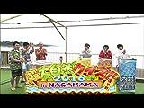 #245『超大自然クイズ2016!! in NAGAHAMA!?後半戦?』