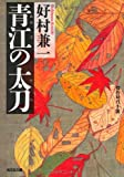 青江の太刀 (光文社時代小説文庫)