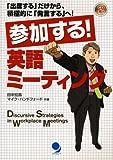 参加する! 英語ミーティング(CD付)