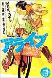アライブ 最終進化的少年(3) (講談社コミックス月刊マガジン)