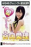 AKB48公式生写真 27thシングル 選抜総選挙 真夏のSounds good !【谷口愛理】