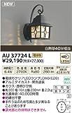 KOIZUMI(コイズミ照明) 【工事必要】 アウトドアライト LEDポーチ灯 【白熱球40W相当】 黒色:AU37724L
