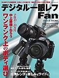 デジタル一眼レフ Fan Vol.3 (マイコミムック) (MYCOMムック)