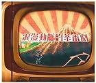 浪漫動脈的茶番劇(DVD付)(在庫あり。)