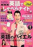 NHK 英語でしゃべらナイト 2009年 05月号 [雑誌]