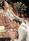 密会 DVDBOX2