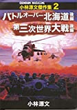 小林源文傑作選2-第三次世界大戦 ・後編