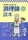 調理師読本〈2013年版〉