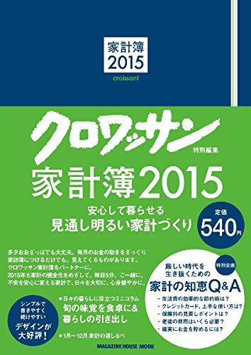 クロワッサン特別編集 家計簿2015 (マガジンハウスムック)