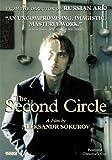 Second Circle (1990) [Import]