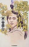 菜の花幻想殺人事件 / 木谷 恭介 のシリーズ情報を見る