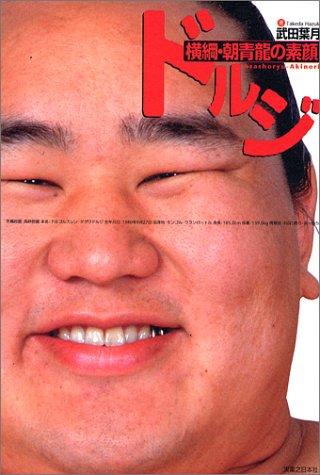 ドルジ―横綱・朝青龍の素顔