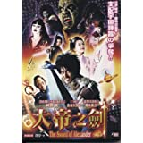 2007 Japanese Drama Movie - The Sword Of Alexander - w/ English Subtitle