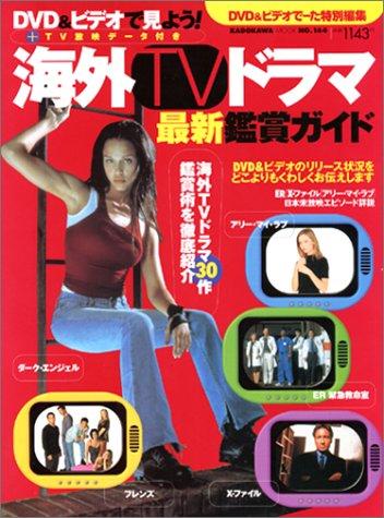 海外TVドラマ最新鑑賞ガイド