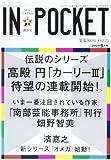 IN★POCKET 2013年 6月号