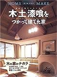 木・土・漆喰をつかって建てた家—素足で過ごしたくなる (HOME MAKE)  ニューハウス出版 (ニューハウス出版)
