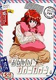 おねがい☆ティーチャー 3rd Mail [DVD]
