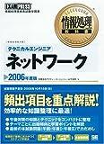 情報処理教科書 テクニカルエンジニア[ネットワーク]2006…