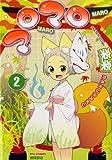 マロマロ(2) (リュウコミックス)