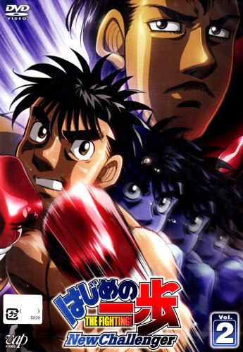 はじめの一歩 New Challenger VOL.2 [DVD]