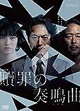 連続ドラマW 贖罪の奏鳴曲 DVD BOX[DVD]