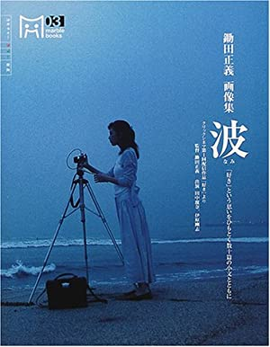 鋤田正義画像集『波』―好きという思いをひもとく数十篇の小文とともに (マーブルブックス)