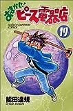 おまかせピース電器店 19 (少年チャンピオン・コミックス)
