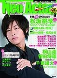 NEO ACTOR(ネオアクター) VOL.9 (廣済堂ベストムック 153号)