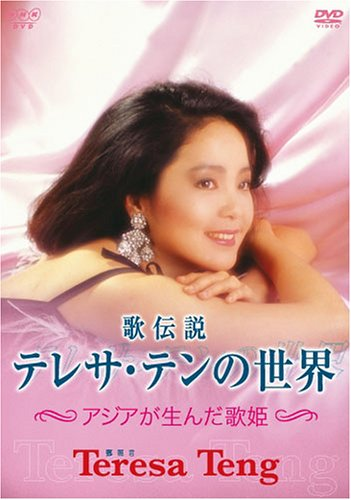 歌伝説 テレサ・テンの世界~アジアが生んだ歌姫~ [DVD]