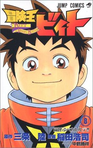 冒険王ビィト (8) (ジャンプ・コミックス)