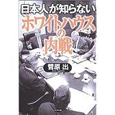 日本人が知らない「ホワイトハウスの内戦」