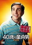 40歳の童貞男 無修正完全版 (ユニバーサル・セレクション2008年第6弾) 【初回生産限定】