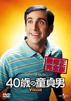 40歳の童貞男 無修正完全版 (ユニバーサル・セレクション2008年第6弾) 【初回生産限定】 [DVD]