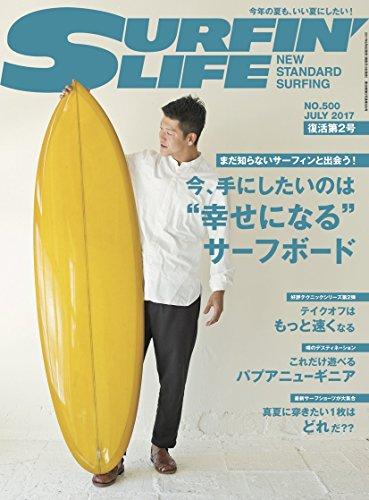 SURFIN' LIFE 2017年7月号 大きい表紙画像