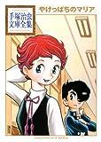 やけっぱちのマリア (手塚治虫文庫全集 BT 52)